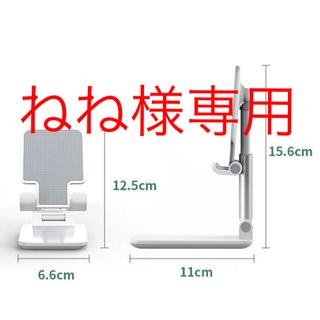ipadタブレット スマホ 昇降式 スタンド(ホワイト)