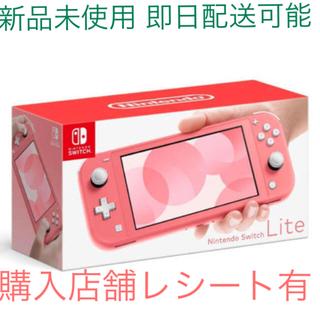 Nintendo Switch - 新品未使用 任天堂 スイッチライト コーラルピンク ニンテンドー スイッチライト