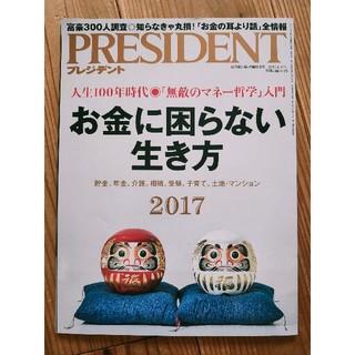 プレジデント 2017年6月12日号 お金に困らない生き方(ビジネス/経済/投資)