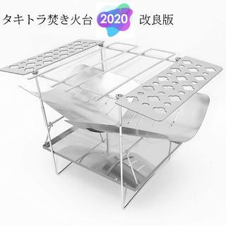 激安2020改良した新品セール!フルセット焚き火台 折り畳みバーベキューコンロ!(ストーブ/コンロ)
