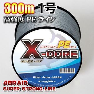 高強度PEラインX-CORE1号18lb・300m巻き 灰 グレー!(釣り糸/ライン)