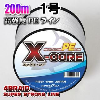 高強度PEラインX-CORE1号18lb・200m巻き 白 ホワイト!(釣り糸/ライン)