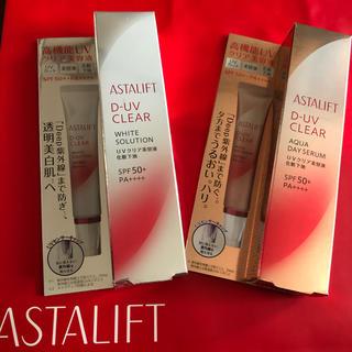 ASTALIFT - アスタリフト D-UV CLEAR 2種セット