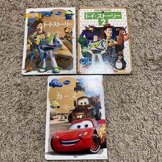ディズニー(Disney)のディズニースーパーゴールド絵本 トイ・ストーリー カーズ トイストーリー2(絵本/児童書)