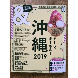 朝日新聞出版 &TRAVEL 沖縄 2019 でーじ、まーさん!(地図/旅行ガイド)