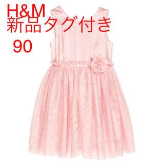エイチアンドエム(H&M)の♡新品タグ付き♡H&M ワンピースドレス90ピンク(ワンピース)