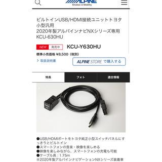 トヨタ(トヨタ)の新品☆アルパイン ビルトインUSB/HDMI接続ユニット CU-Y630HU(カーナビ/カーテレビ)