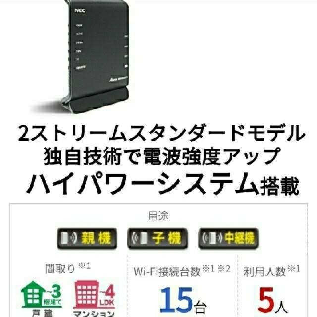 NEC(エヌイーシー)のNEC Aterm PA-WG1200HS4 無線ルーター スマホ/家電/カメラのPC/タブレット(PC周辺機器)の商品写真