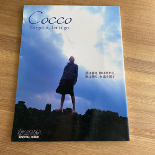 SWITCH SPECIAL ISSUE cocco(音楽/芸能)