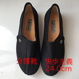 アサヒシューズ(アサヒシューズ)の新品未使用 介護靴 快歩主義 アサヒ 24.0cm 黒(その他)