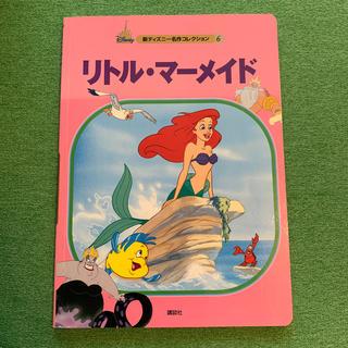 ディズニー(Disney)のリトル・マ-メイド(絵本/児童書)