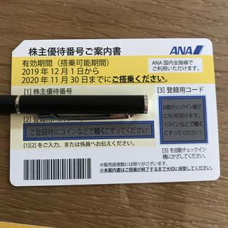 ANA(全日本空輸) - ANA 株主優待券1枚