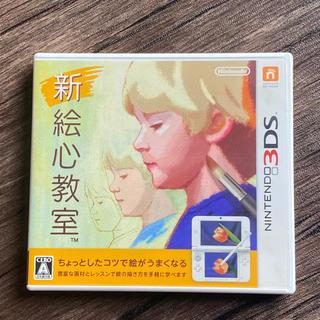 ニンテンドー3DS - 新 絵心教室 3DS