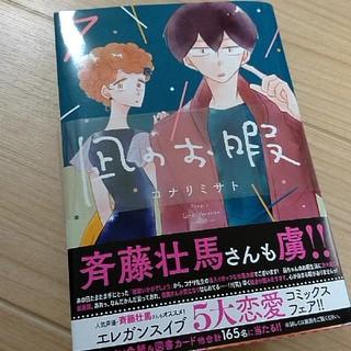 アキタショテン(秋田書店)の凪のお暇 7 新品(女性漫画)