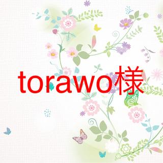 torawo様専用(その他)