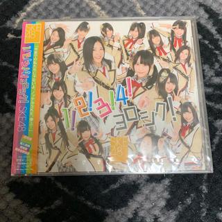 エスケーイーフォーティーエイト(SKE48)の 1!2!3!4!ヨロシク! SKE48 劇場版 CD(ポップス/ロック(邦楽))