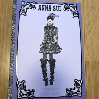 アナスイ ファッションアイディアブック
