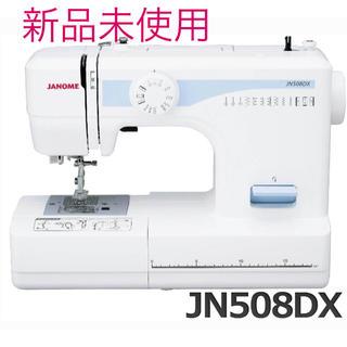 ジャノメ ミシン 初心者 本体 電動ミシン ジャノメミシン JN508DX(その他)