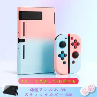 任天堂 Nintendo Switch ケース保護スキンカバー ピンクとブルー(その他)