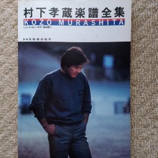 村下孝蔵 楽譜の本(ポピュラー)