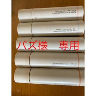 ムジルシリョウヒン(MUJI (無印良品))のバズ様 専用 ファンデーション コントロールカラー5種(ファンデーション)