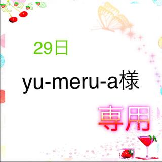 RONI - yu-meru-a様専用