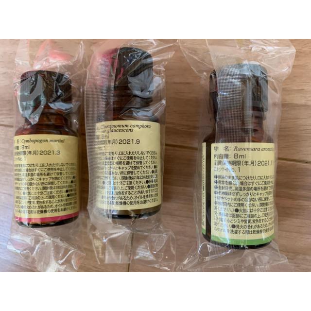 生活の木(セイカツノキ)の生活の木 エッセンシャルオイル 8ml×3本 コスメ/美容のリラクゼーション(エッセンシャルオイル(精油))の商品写真