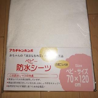 アカチャンホンポ(アカチャンホンポ)のベビー防水シーツ 新品(シーツ/カバー)