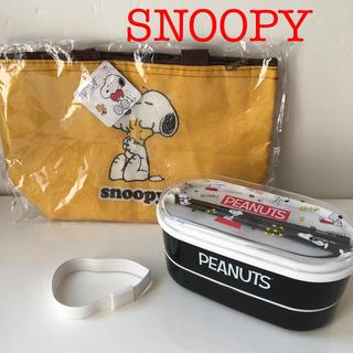 ピーナッツ(PEANUTS)の新品 スヌーピー ランチボックス&ランチバッグ (弁当用品)