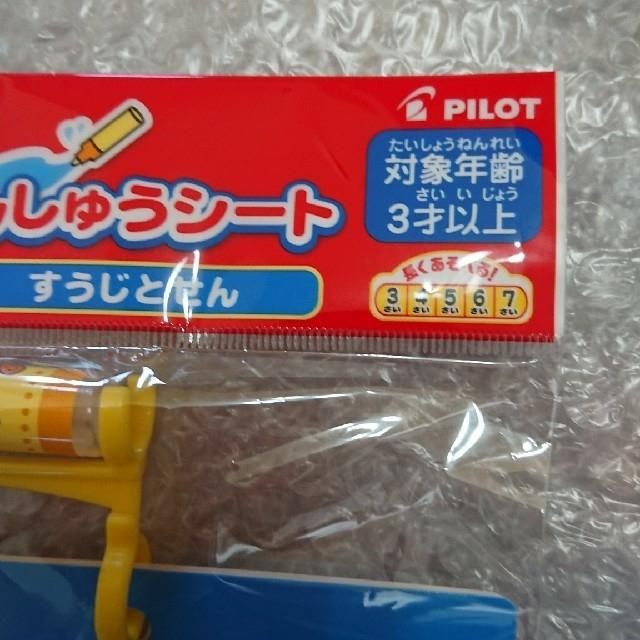 PILOT(パイロット)の何度でもできる! れんしゅうシート すうじとせん キッズ/ベビー/マタニティのおもちゃ(知育玩具)の商品写真
