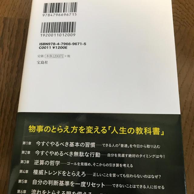 宝島社(タカラジマシャ)のいつやるか?今でしょ! 今すぐできる45の自分改造術! エンタメ/ホビーの本(ビジネス/経済)の商品写真