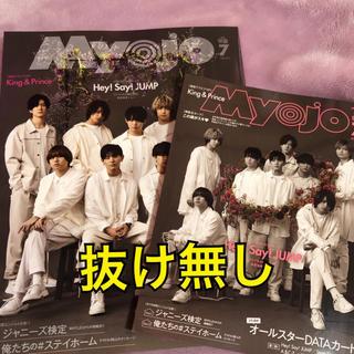 Johnny's - Myojo 7月号 通常版&ちっこい版 2冊セット