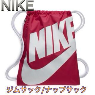 ナイキ(NIKE)のNIKE ナイキ ジムサック ナップサック ピンク(バッグパック/リュック)