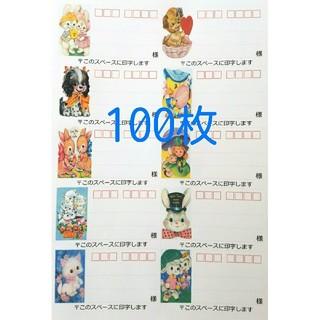 宛名シール【100枚】レトロアニマル★10柄(宛名シール)