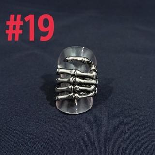 ボーンハンドリング#19(リング(指輪))