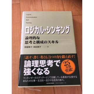 ロジカル・シンキング 論理的な思考と構成のスキル(ビジネス/経済)