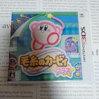 任天堂 - 新品未開封 毛糸のカービィ プラス  3DS ソフト 任天堂