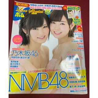 エヌエムビーフォーティーエイト(NMB48)のポスター付★BOMB ボム 2016年9月号(音楽/芸能)