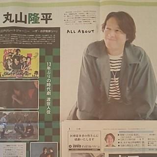 読売新聞  丸山隆平(印刷物)