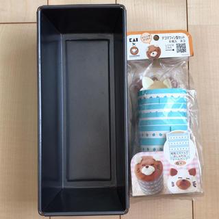パウンドケーキ型【貝印マフィン型付き】(調理道具/製菓道具)