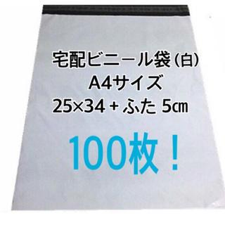 宅配ビニール袋A4 100枚(ラッピング/包装)