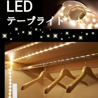 LED☆テープライト☆センサーライト 電池式 LEDライト  自動点灯 人感(その他)