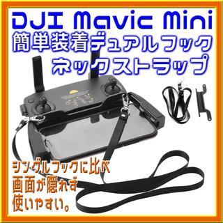 Mavic Mini コントローラー用ネックストラップ(トイラジコン)