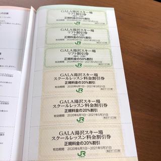 GALA関連割引券 6枚セット★来年5月末まで(スキー場)