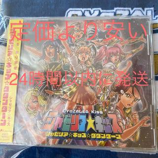 「シャゼリア☆キッス」奇跡の!?CDセット ラブライブ!サンシャイン 未使用新品(アニメ)