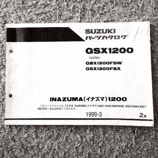 スズキ(スズキ)のINAZUMA(イナズマ)1200  GSX1200 パーツカタログ(カタログ/マニュアル)
