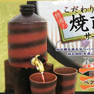 【新品・未使用】焼酎サーバーセット(焼酎)
