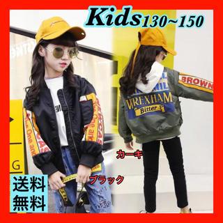 【限定再入荷】男女兼用 ダンス MA1 ブルゾン ジャンパー130 ~150(ジャケット/上着)