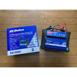 ACデルコ AD-0002 全自動 バッテリー充電器 ACDelco (メンテナンス用品)