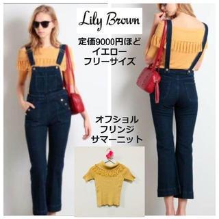 Lily Brown - ★Lily Brown★リリーブラウン★フリンジオフショル夏色サマーニット★F